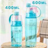 噴霧水杯學生健身運動噴水杯子戶外韓國男女塑料隨手杯水壺大容量 「潔思米」