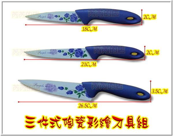 【芮芮的店】三件式陶瓷彩繪刀具組/料理刀/水果刀/菜刀-不銹鋼