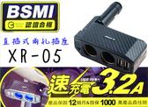 BSMI認證版 GSPEED XR-05 直插式 3.2A 雙USB雙孔擴充座 點煙器擴充電源插座 車充 延長線式