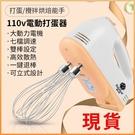 打蛋器 110V電動打蛋器 【新北現貨】家用迷妳烘焙手持打蛋機 攪拌器打蛋機 攪拌機 打奶油