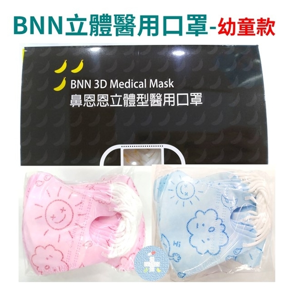 [台灣製] 鼻恩恩BNN 幼童3D立體口罩-耳繩 50入 幼幼醫用口罩 天氣寶寶 粉/藍 兩款可選