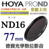 HOYA PROND ND16 77mm HOYA 最新 Pro ND 廣角薄框減光鏡 公司貨 6期0利率+免運 減4格 風景攝影必備