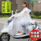 機車透明雨披時尚單人雨衣【洛麗的雜貨鋪】...