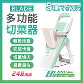 【刀鋒】BLADE多功能切菜器 現貨 當天出貨 台灣公司貨 切菜 切肉片 切菜機 切片器 切絲