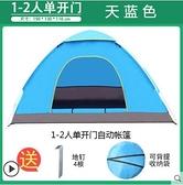 帳篷戶外3-4人全自動野營露營賬蓬2單人野外加厚防雨曬超輕便速開 ifashion