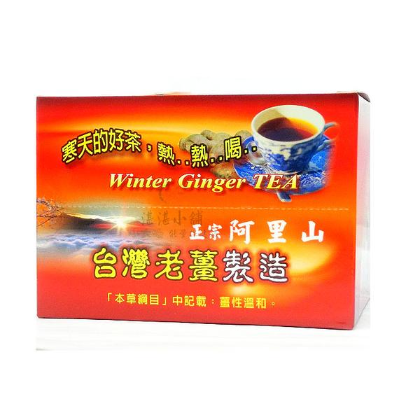 寒冬 黑糖薑母茶 10包 / 盒