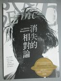 【書寶二手書T8/翻譯小說_GPR】消失的相對論_亞歷士.羅維拉