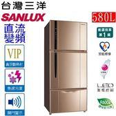 《台灣三洋SANLUX》  580公升變頻三門電冰箱 SR-B580CV