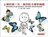(二手書)上學的第一天,我的肚子裡有蝴蝶(中英文版)