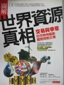 【書寶二手書T1/社會_QNQ】圖解世界資源真相-交易與爭奪,如何悄悄驅動國際局勢巨變_日本資源