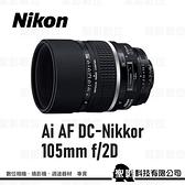 【榮泰公司貨】Nikon Ai AF DC 105mm f/2D 大光圈定焦鏡 人像鏡 可調散景