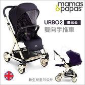 ✿蟲寶寶✿【英國mamas&papas】新生兒可平躺/快收/雙向/好推培林輪 嬰兒手推車 Urbo2 暮光金
