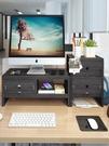 電腦螢幕架電腦顯示器增高架子底座護頸鍵盤置物支架辦公室筆記本桌面收納盒 牛年新年全館免運