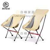 戶外折疊椅超輕便攜釣魚椅子靠背小凳子露營月亮椅【白嶼家居】