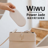WiWU Power Jade 小玉無線 充電行動電源 5000mAh 旅行好幫手 真無線