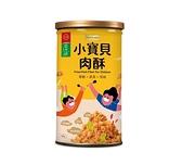 【台糖安心豚】小寶貝肉酥 x1罐(180g/罐) ~葵花油焙炒~添加多種營養