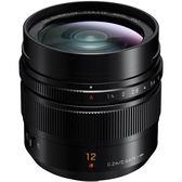 送UV保護鏡+吹球清潔組 3期零利率 Panasonic LEICA DG SUMMILUX 12mm F1.4 ASPH. 台松公司貨