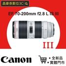 Canon EF 70-200mm f/2.8L IS III USM 鏡頭 公司貨 EF鏡頭 晶豪泰3C 專業攝影 高雄