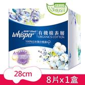 好自在 有機衛生棉舒緩刺激28cm 8片/盒 - P&G寶僑旗艦店
