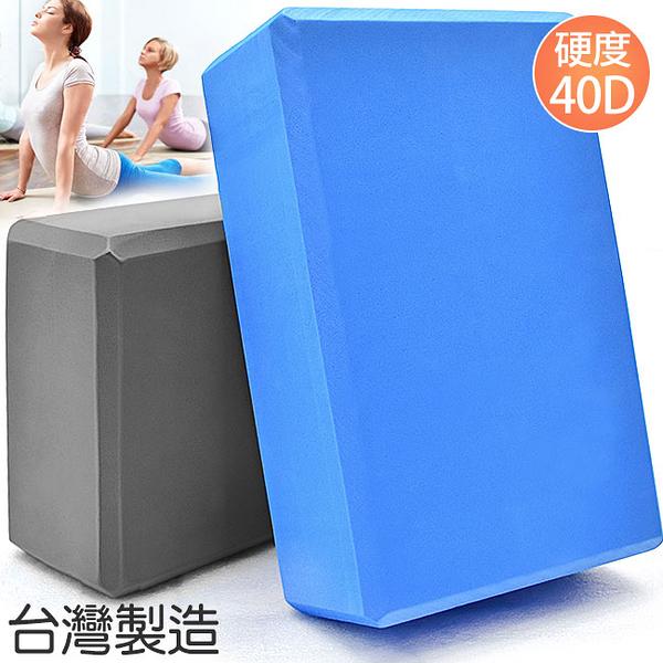 台灣製40D瑜珈塊(1入)瑜珈枕頭EVA瑜珈磚.專業拉筋瑜珈輔助用品.皮拉提斯運動健身器材哪裡買ptt