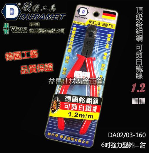 【台北益昌】 硬漢工具 DURAMET 德國工藝 6吋強力型斜口鉗 DA03-160 可剪1.2MM白鐵線 鉻鉬鋼