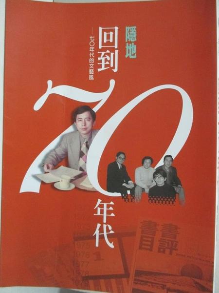 【書寶二手書T9/短篇_GOB】回到七○年代_隱地