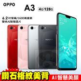 OPPO A3 6.2吋 4G/128G 贈64G記憶卡+空壓殼+9H玻璃貼 智慧型手機 0利率 免運費