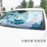車窗簾遮陽簾汽車防曬隔熱遮陽擋遮陽板前檔防曬簾前擋風防曬罩