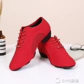 紅沙拉丁舞鞋女式成人中跟軟底教師鞋網面牛津布舞蹈鞋真皮練功鞋 ciyo黛雅