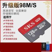 記憶卡 128G手機記憶卡128G移動儲存micro SD卡行車記錄器專用TF卡 野外之家