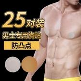 男士專用胸貼防凸點一次性乳貼馬拉松運動跑步防摩擦乳頭貼夏