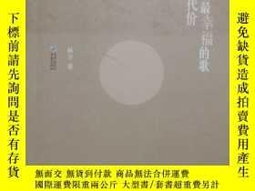 二手書博民逛書店罕見毫無代價唱最幸福的歌Y165565 林夕著 重慶出版社 出版