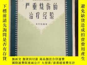 二手書博民逛書店罕見嚴重燒傷的治療經驗(1958年初版)Y425 黃懋魁編著 江