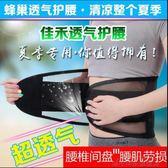 護腰帶 夏季護腰帶腰間盤勞損腰椎間盤突出牽引器腰托透氣超薄 城市科技