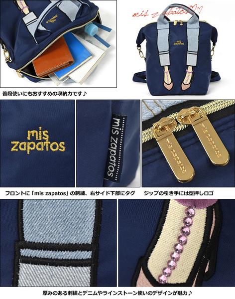 日本mis zapatos B-6867 捲邊牛仔褲女孩 3WAY迷你背包手提肩背三用包