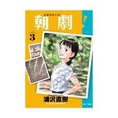 朝劇(3)(首刷附錄版)