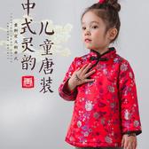 兒童長袖 過年!貝貝祖女新年中國風春節唐裝棉服旗袍兒童夾棉紅色喜慶棉襖
