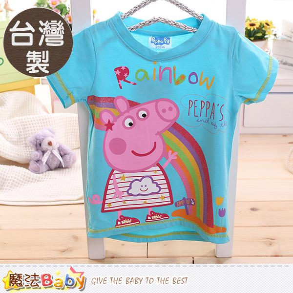 女童裝 台灣製粉紅豬小妹純棉短袖T恤 魔法Baby