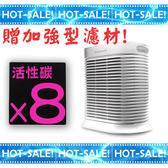 《贈加強型活性碳x8》Honeywell HPA-100APTW / HPA100APTW 抗敏系列 空氣清淨機 (4-8坪)