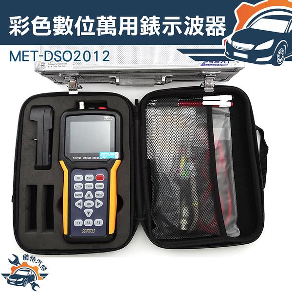 『儀特汽修』專業視波器 雙通道 混合訊號示波器 電壓信號動態波形  MET-DSO2012