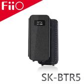 FiiO SK-BTR5 BTR5音樂接收器專用皮套