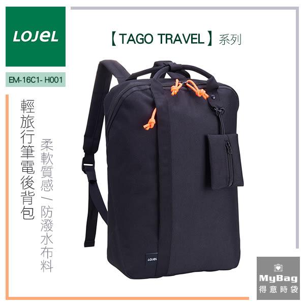 LOJEL 羅傑 後背包 EM-16C1-H001 黑色 輕旅行筆電後背包 MyBag得意時袋