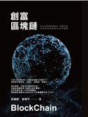 (二手書)創富區塊鏈:從比特幣到FinTech即將改變世界商業規則的科技新趨勢