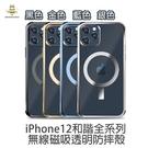 【免運費】MeePhone iPhone12 無線磁吸手機殼、無線磁吸防摔手機殼【支援MagSafe】iPhone12 mini Pro Pro Max