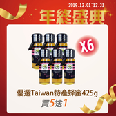 【年終盛典】優選Taiwan特產蜂蜜425g*任選6瓶(蜂蜜/花粉/蜂王乳/蜂膠/蜂產品專賣)