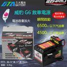 ✚久大電池❚ 威豹救車霸 ( G6N ) 標準版 (LED照明燈+電壓錶) 超強啟動力  汽柴油車適用