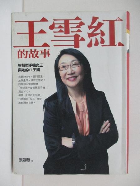 【書寶二手書T8/傳記_HDE】王雪紅的故事:智慧型手機女王與她的IT王國_張甄薇