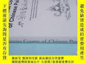 二手書博民逛書店英文原版書罕見A Concise Course of Chine