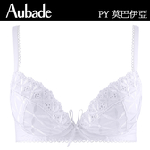 Aubade-BAHIA&MOI有機棉B-D有襯內衣(白)PY經典