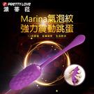 無線跳蛋 情趣用品【限時7折】派蒂菈-Marina氣泡紋12頻跳蛋︱愛情套餐︱